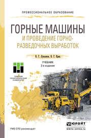 Горные машины и проведение горно-разведочных выработок 2-е изд. Учебник для СПО