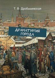 Драматургия города