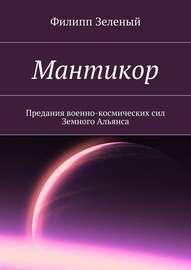 Мантикор. Предания военно-космических сил Земного Альянса