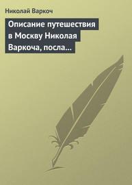 Описание путешествия в Москву Николая Варкоча, посла Римского императора, в 1593 году