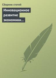 Инновационное развитие экономики России: междисциплинарное взаимодействие. Сборник статей по материалам Седьмой международной научной конференции