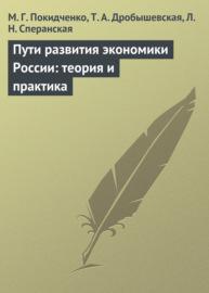 Пути развития экономики России: теория и практика. Учебное пособие