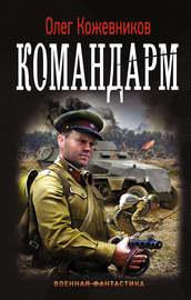 Книга Командарм
