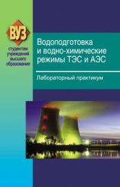 Водоподготовка и водно-химические режимы ТЭС и АЭС. Лабораторный практикум