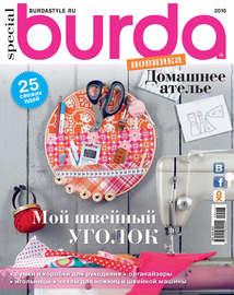 Burda Special №05/2016