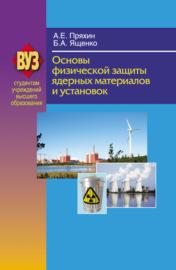 Основы физической защиты ядерных материалов и установок