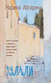 Книга Зулали (сборник)