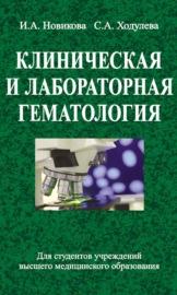 Клиническая и лабораторная гематология