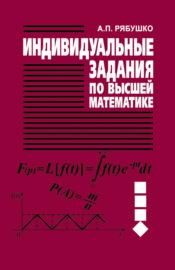 Индивидуальные задания по высшей математике. Часть 4. Операционное исчисление. Элементы теории устойчивости. Теория вероятностей. Математическая статистика