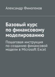 Базовый курс по финансовому моделированию. Пошаговая инструкция по созданию финансовой модели в Microsoft Excel