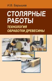 Столярные работы. Технология обработки древесины
