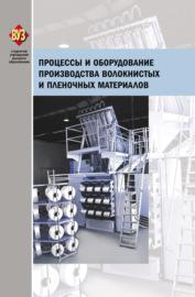Процессы и оборудование производства волокнистых и пленочных материалов