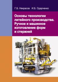 Основы технологии литейного производства. Ручное и машинное изготовление форм и стержней