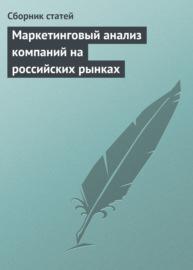 Маркетинговый анализ компаний на российских рынках