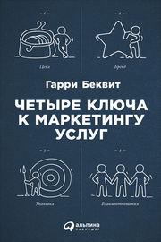 Четыре ключа к маркетингу услуг