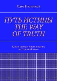 ПУТЬ ИСТИНЫ. THE WAY OF TRUTH. Книга первая. Часть первая: внутренний путь