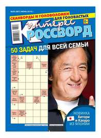 Интерес-Кроссворд 26-2016