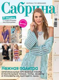 Сабрина. Журнал по вязанию. №07/2016