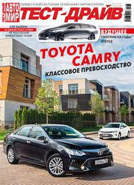 Журнал «Тест-Драйв» №13-14/2016
