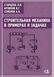 Строительная механика в примерах и задачах. Учебное пособие
