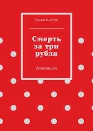Смерть за три рубля. Детективы