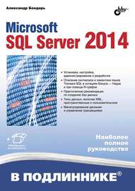 Microsoft SQL Server 2014 (pdf+epub)