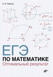 ЕГЭ по математике. Оптимальный результат
