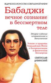 Бабаджи: вечное сознание в бессмертном теле