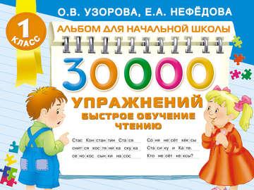 30 000 упражнений. Быстрое обучение чтению