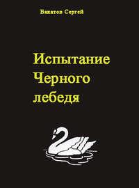 Испытание Черного лебедя