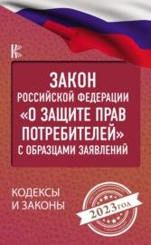 Закон Российской Федерации «О защите прав потребителей» с образцами заявлений на 2020 год