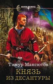 Книга Князь из десантуры