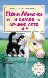 Книга Пони Милочка и самое лучшее лето