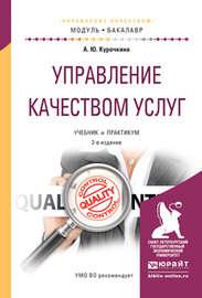 Управление качеством услуг 2-е изд., испр. и доп. Учебник и практикум для академического бакалавриата