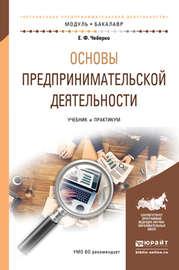 Основы предпринимательской деятельности. Учебник и практикум для академического бакалавриата
