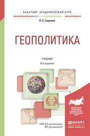 Геополитика 6-е изд., пер. и доп. Учебник для академического бакалавриата
