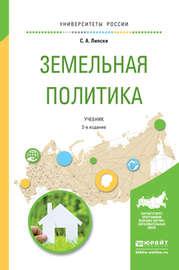 Земельная политика 2-е изд., испр. и доп. Учебник для академического бакалавриата