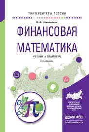 Финансовая математика 2-е изд., испр. и доп. Учебник и практикум для бакалавриата и магистратуры