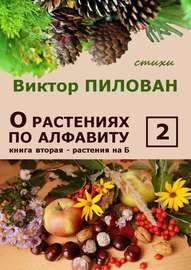 О растениях по алфавиту. Книга вторая. Растения на Б