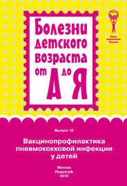 Вакцинопрофилактика пневмококковой инфекции у детей