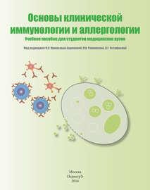 Основы клинической иммунологии и аллергологии. Учебное пособие для студентов медицинских вузов