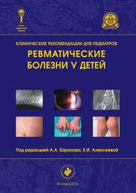 Ревматические болезни у детей
