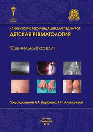 Ювенильный артрит. Детская ревматология