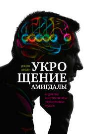 Аудиокнига - «Укрощение амигдалы идругие инструменты тренировки мозга»