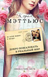 Книга Добро пожаловать в реальный мир