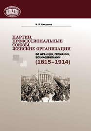 Партии, профессиональные союзы, женские организации Франции, Германии, Великобритании (1815–1914)