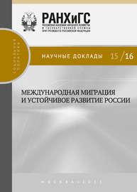 Международная миграция и устойчивое развитие России