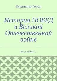 История ПОБЕД в Великой Отечественной войне. Вехи войны…