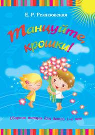 Танцуйте, крошки! Сборник танцев для детей 1-4 лет