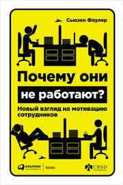 Почему они не работают? Новый взгляд на мотивацию сотрудников
